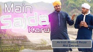 Main Sajda Karu   Super Exclusive Urdu Naat by Mausd Reza And Imran Hosain