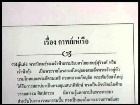 ปี 2557 วิชา ภาษาไทย ตอน วรรณคดีวิจักษ์ ม.6 ตอนที่ 1
