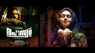 Rahasyam Malayalam Short Film with English subtitles 2018 | Dianesius Justus | Official