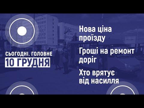 Суспільне Суми: Нова ціна проїзду в Сумах та гроші на ремонт доріг. Сьогодні. Головне | 10 грудня