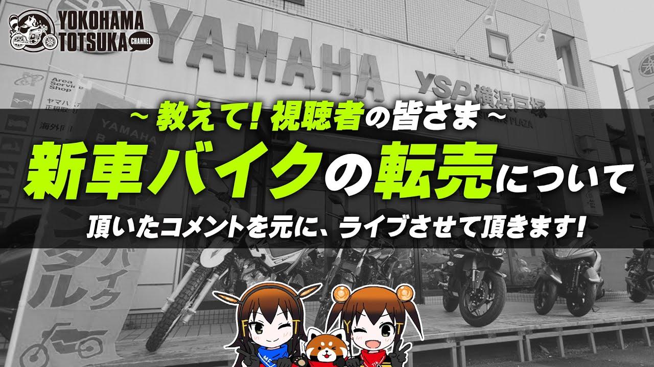 【教えて!視聴者様】新車バイクの転売について、皆さまはどのように思いますか?byYSP横浜戸塚