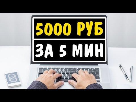 ЗАРАБОТОК В ИНТЕРНЕТЕ 5000 РУБЛЕЙ ЗА 5 МИНУТ+ ВЫВОД