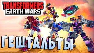 МЕНАСОР И ВИКТОРИОН ГЕШТАЛЬТЫ!! Трансформеры Войны на Земле Transformers Earth Wars #67