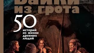 Станислав Дробышевский – Байки из грота. 50 историй из жизни древних людей. [Аудиокнига]