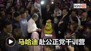 马哈迪与安华赴公正党干训营  全员唱生日歌祝寿缺阿兹敏