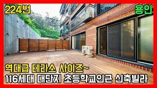 수원영통&용인기흥&흥덕 트리플 생활권 신…