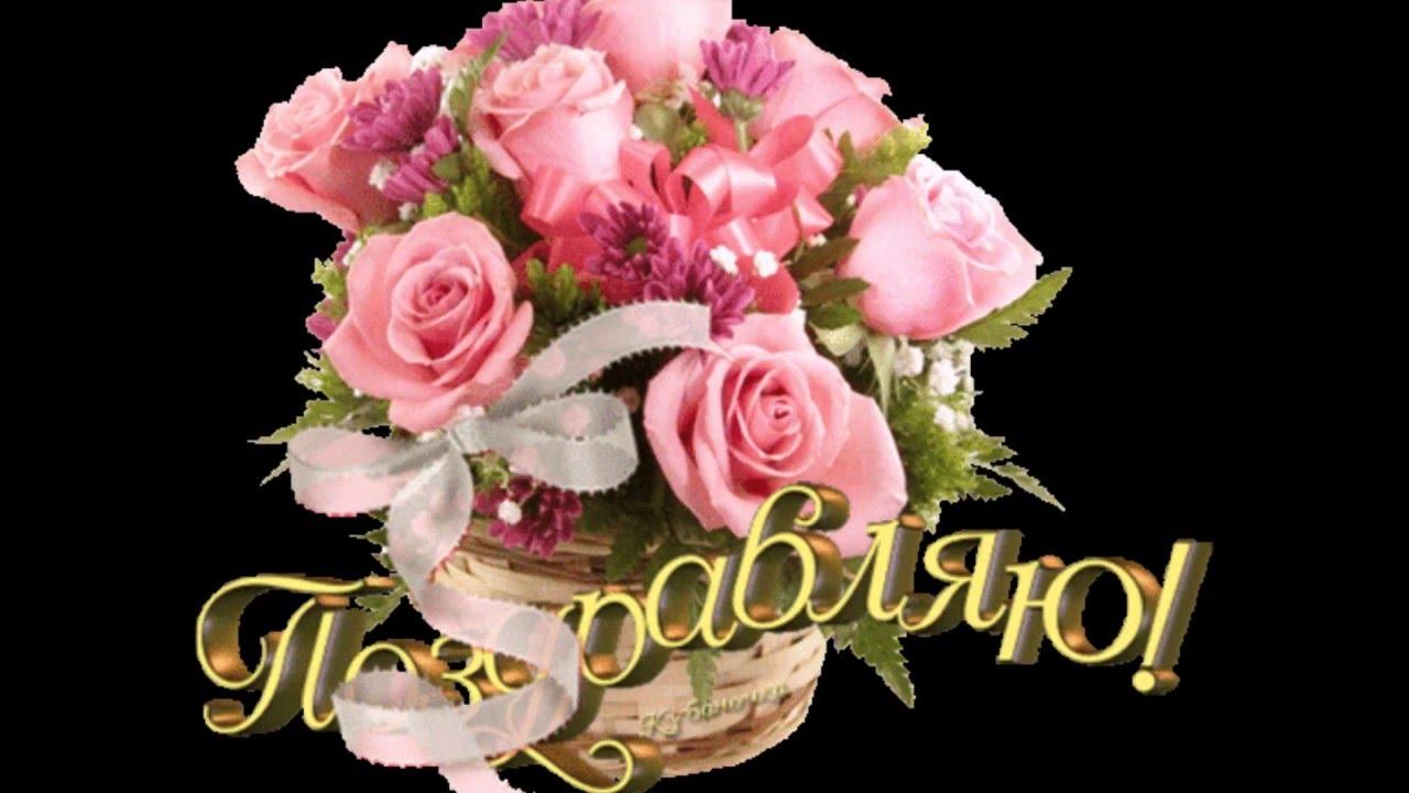 Цветы для кристины открытка