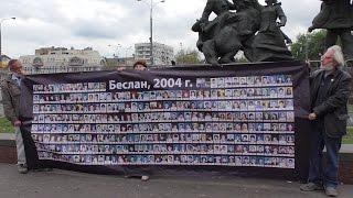 10 лет трагедии Беслана