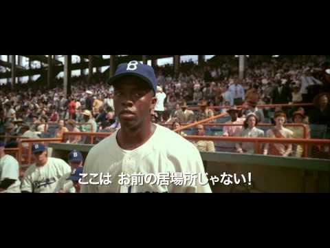 ハリソン・フォード出演『42~世界を変えた男~』予告編
