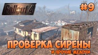 Fallout 4 - Проверка сирены и прочие мелочи
