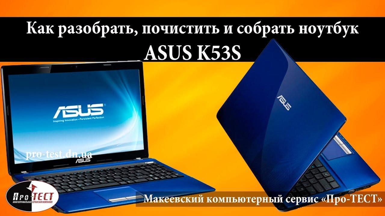 Инструкция к ноутбуку asus k53s