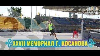 XXVII Мемориал Г.Косанова 2017 г.