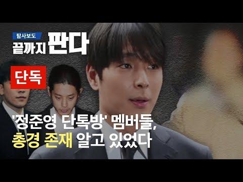 [단독] '정준영 단톡방' 멤버들, 총경 존재 알고 있었다 / SBS / 끝까지 판다