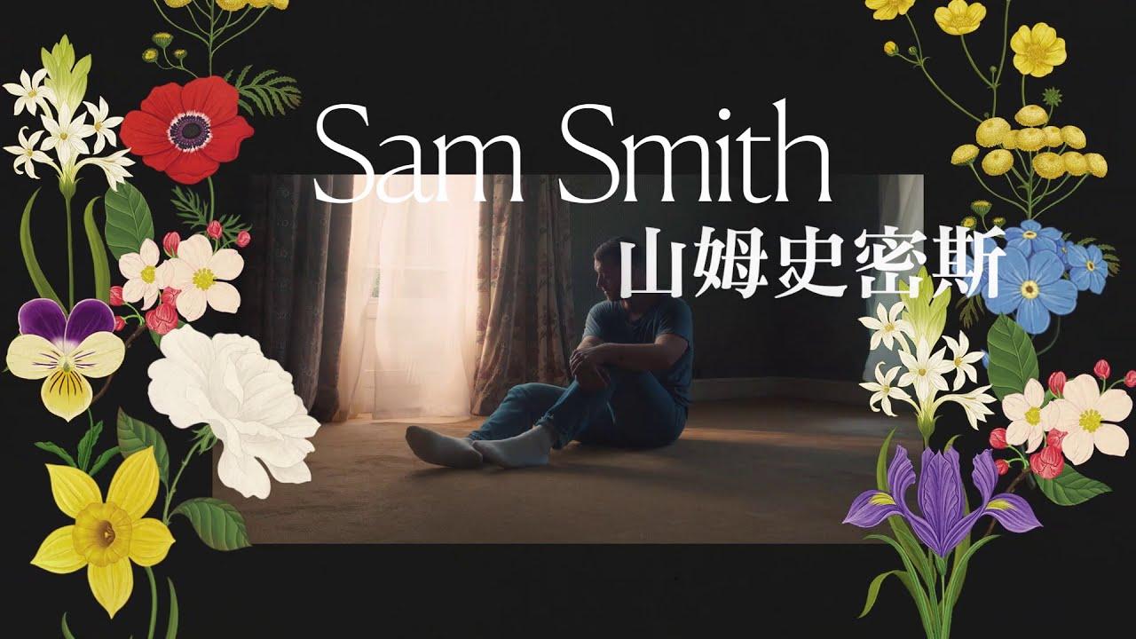 山姆史密斯 Sam Smith - 愛的模樣 Love Goes(限量預購中)