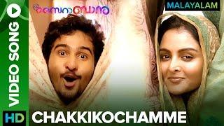 Chakkikkochamme (Video Song) | C/O Saira Banu | Manju Warrier & Amala Akkineni