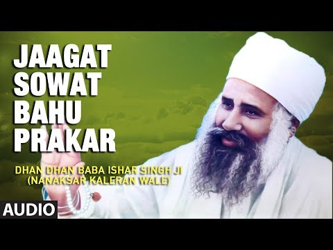 Jaagat Sowat Bahu Prakar   Rain Dinas Parbhaat   Dhan Dhan Baba Ishar Singh Ji
