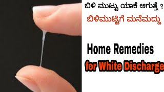 Home Remedies for White Discharge in Kannada | White Discharge in Kannada