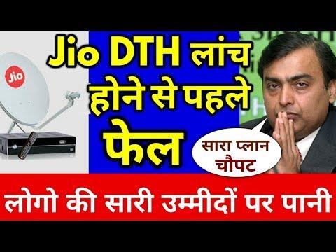JIO DTH को लांच होने से पहले लगी बड़ी चपेट