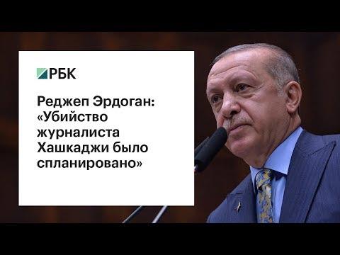 Президент Турции выступил в парламенте с речью об убийстве Джамаля Хашкаджи