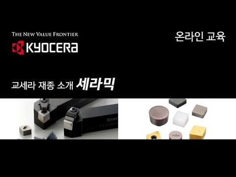 (KYOCERA)  - [ 세라믹 ] 교세라 재종 소개