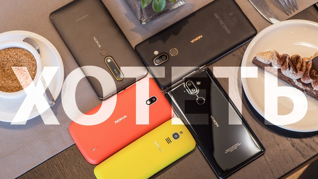 Купить мобильные телефоны nokia в магазине ❤moyo❤. ☎: 0 800 507 800 ✓ выгодные цены ✓отзывы ✓лояльность 100%.