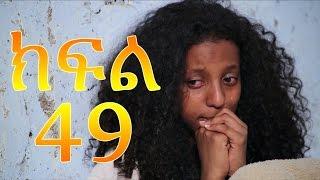 Meleket Drama (መለከት) - Episode 49