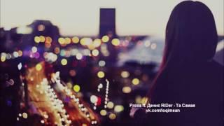 Proxa feat. Denis RiDer - Без тебя не светит солнце