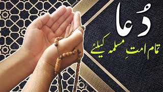 Dua    Tamam Muslim Umma Ke Liye    Prayer for All Muslims   