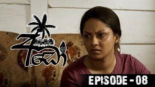 අඩෝ - Ado | Episode - 08 | Sirasa TV Thumbnail