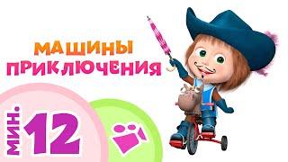 МАШИНЫ ПРИКЛЮЧЕНИЯ 🤣 5 песен для детей из мультфильма 🐻👱♀️Маша и Медведь 💗