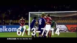 世界盃足球賽 64場賽事全直播!