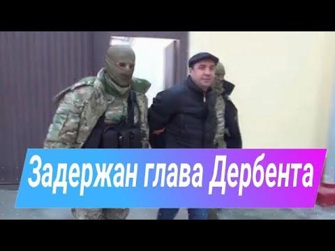 Задержан глава Дербента 2019