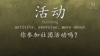 Chinese HSK 4 vocabulary 活动 (huódòng), ex.5, www.hsk.tips