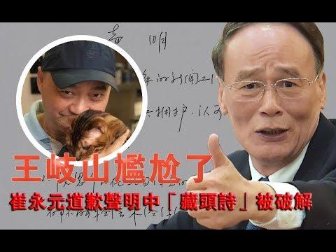 """王岐山尴尬了 崔永元道歉声明中""""藏头诗""""被破解"""