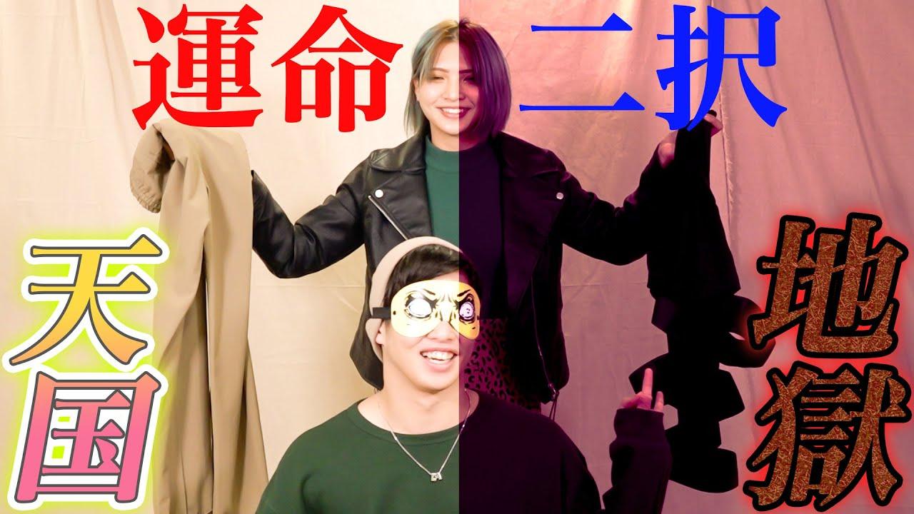 Download 【アベイル✕48-フォーエイト②】運命の二択!超オシャレな秋服コーデを完成させろ!