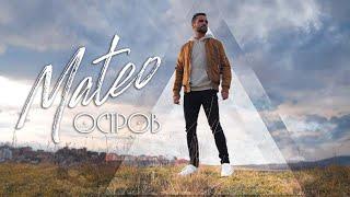 MITKO PETROV - OSTROV [Official Music Video]