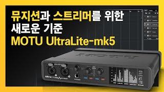 뮤지션과 스트리머를 위한 새로운 기준 // MOTU UltraLite-mk5 리뷰