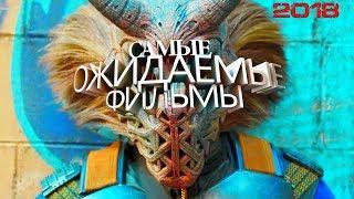 Топ (нет),ФИЛЬМОВ 2018 ДЛЯ ПОКЛОННИКОВ ФАНТАСТИКИ!!!