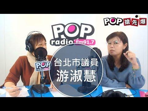 2019-05-23《POP搶先爆》邱明玉專訪 台北市議員 游淑慧