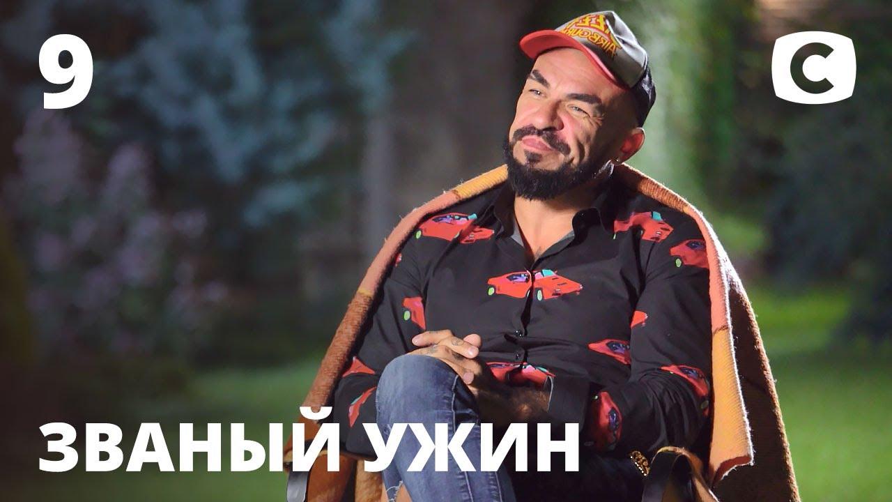 Званый ужин 9 Выпуск  от 19.09.2020 Лакшери вечеринка