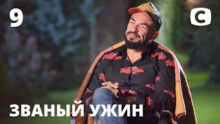 Лакшери вечеринка – Званый ужин – Выпуск 9 от 19.09.2020