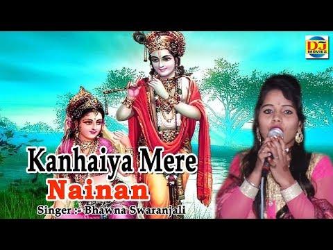 कन्हैया मेरे नैनन आगे रहियो || New Krishna Bhajan 2018 || Gurjar Derin Jagran 2018 || DJ MOVIES