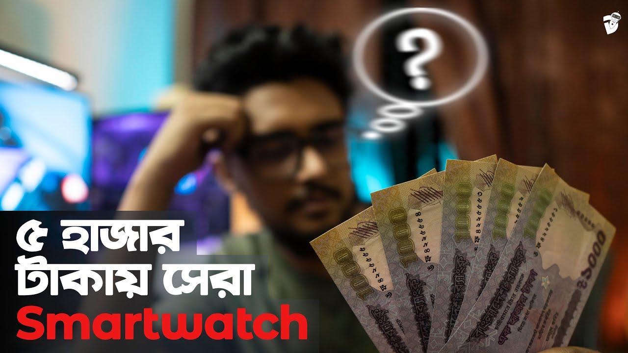 ৫০০০ টাকায় সেরা স্মার্টওয়াচ । Best Smartwatch Under 5000 Taka । Giveaway