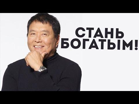 Роберт Кийосаки - Речь Взорвавшая Интернет! Мотивация Меняющая ЖИЗНЬ! ЭТО ИЗМЕНИТ ТВОЮ ЖИЗНЬ!