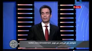 المسلماني: مايحدث في العراق يشبه أهوال يوم القيامة.. فيديو