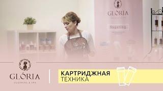 Картриджная техника эпиляции! Обучаемся вместе с Gloria Professional!