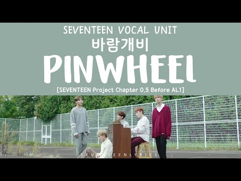 [LYRICS/가사] SEVENTEEN (세븐틴) - 바람개비 (PINWHEEL)