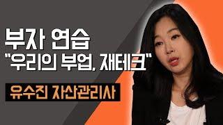 "[TV특강] 부자연습 ""우리의 부업, 재테크"" l 유수진 자산관리사"