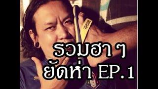รวมฮาๆ ยัดห่า Fedfe EP.01