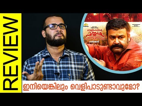Velipadinte Pusthakam Malayalam Movie Review by Sudhish Payyanur | Monsoon Media